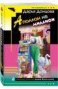 обложка электронной книги Аполлон на миллион