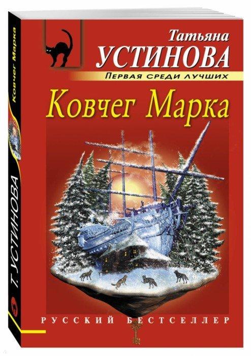 Иллюстрация 1 из 11 для Ковчег Марка - Татьяна Устинова | Лабиринт - книги. Источник: Лабиринт