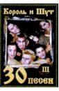 30 песен: группа Король и Шут ч3 цена в Москве и Питере