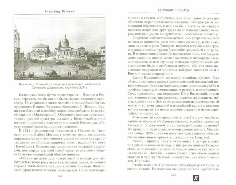 Иллюстрация 1 из 5 для Тверская улица в домах и лицах - Александр Васькин | Лабиринт - книги. Источник: Лабиринт