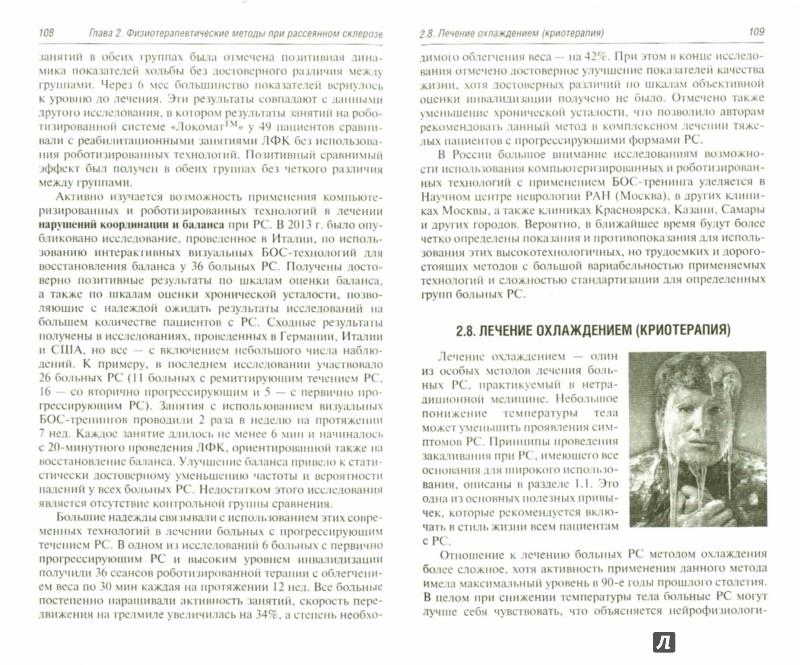 Иллюстрация 1 из 4 для Немедикаментозные методы лечения и образ жизни при рассеянном склерозе - Бойко, Гусева, Сиверцева | Лабиринт - книги. Источник: Лабиринт