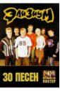 30 песен: группа Элизиум
