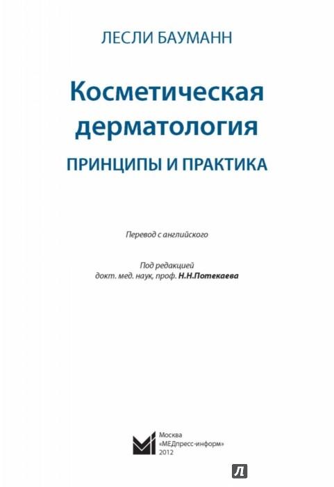 Иллюстрация 1 из 33 для Косметическая дерматология. Принципы и практика - Лесли Бауманн | Лабиринт - книги. Источник: Лабиринт