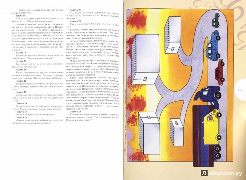 Иллюстрация 1 из 9 для Математика - это интересно. Парциальная программа. ФГОС - Михайлова, Чеплашкина, Полякова | Лабиринт - книги. Источник: Лабиринт