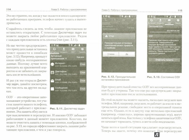 Иллюстрация 1 из 12 для Смартфоны и планшеты Android проще простого - Евгения Пастернак | Лабиринт - книги. Источник: Лабиринт