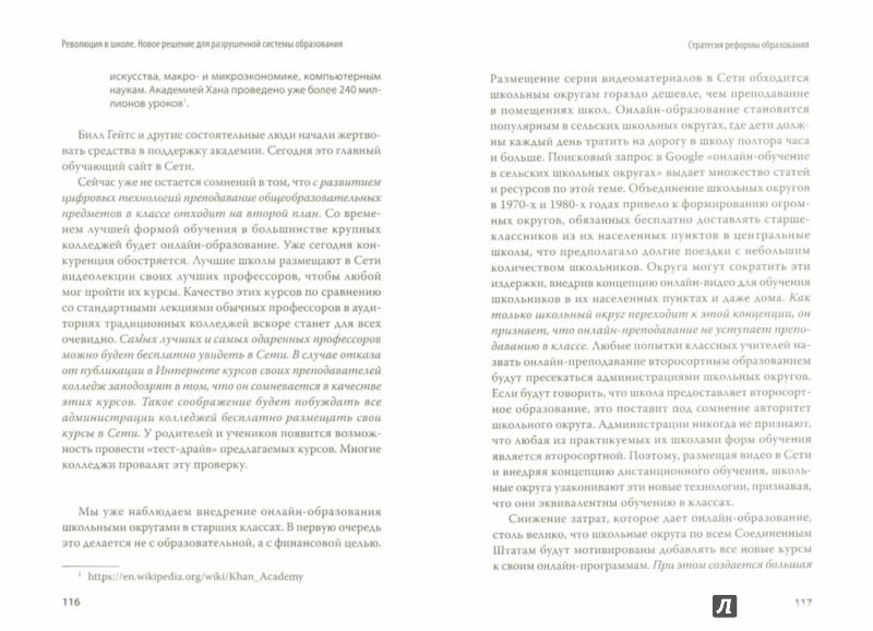 Иллюстрация 1 из 21 для Революция в школе. Новое решение для разрушенной системы образования - Рон Пол | Лабиринт - книги. Источник: Лабиринт