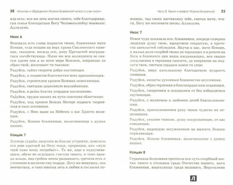 Иллюстрация 1 из 4 для Молитвы и обращения к Ксении Блаженной на все случаи жизни | Лабиринт - книги. Источник: Лабиринт