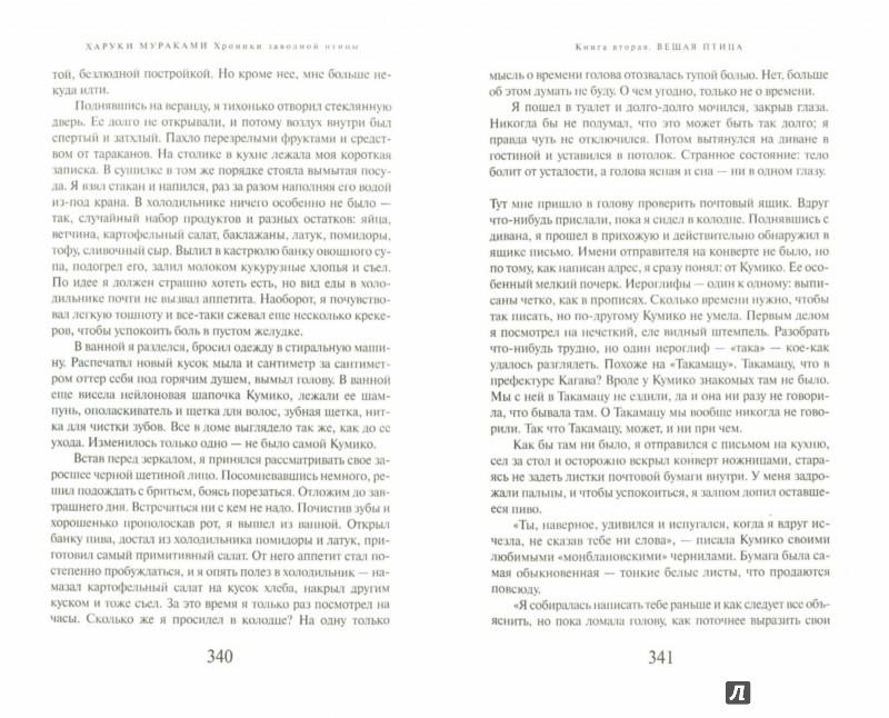Иллюстрация 1 из 11 для Хроники Заводной Птицы - Харуки Мураками | Лабиринт - книги. Источник: Лабиринт