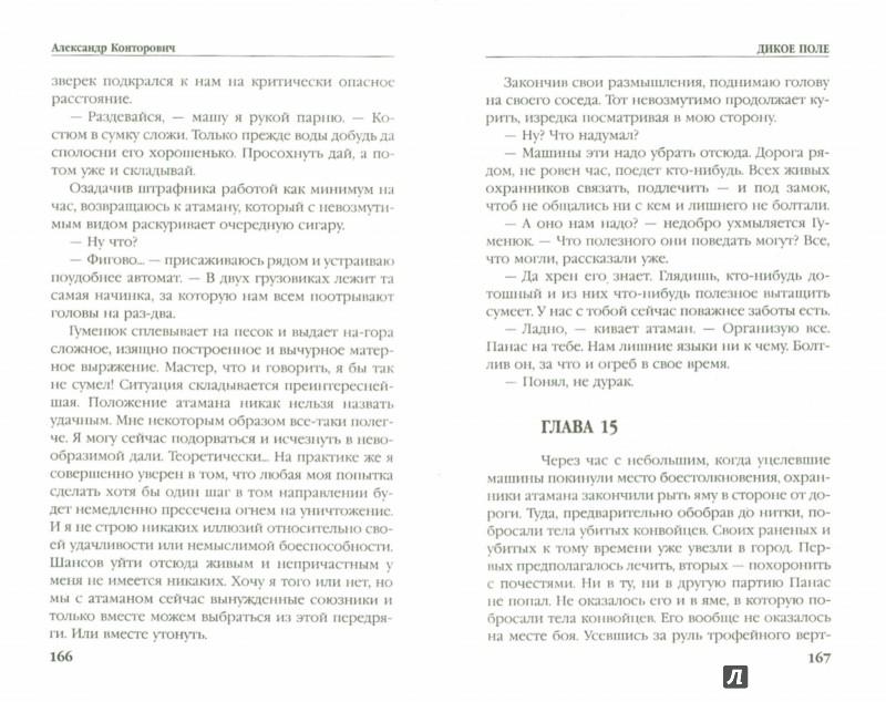 Иллюстрация 1 из 5 для Дикое Поле - Александр Конторович | Лабиринт - книги. Источник: Лабиринт