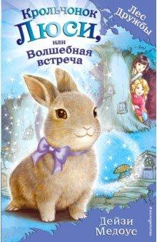 Крольчонок Люси, или Волшебная встреча эксмо книга котёнок белла или любопытный носик дейзи медоус
