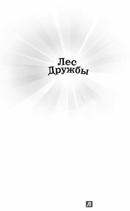 Иллюстрация 1 из 34 для Крольчонок Люси, или Волшебная встреча - Дейзи Медоус   Лабиринт - книги. Источник: Лабиринт
