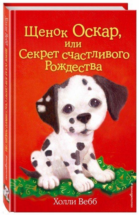 Иллюстрация 1 из 37 для Щенок Оскар, или Секрет счастливого Рождества - Холли Вебб | Лабиринт - книги. Источник: Лабиринт