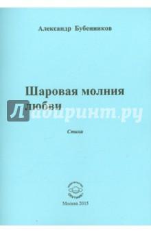 Бубенников Александр Николаевич » Шаровая молния любви: Стихи