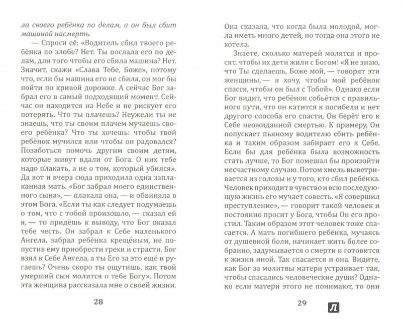 Иллюстрация 1 из 12 для О смерти и будущей жизни - Паисий Старец | Лабиринт - книги. Источник: Лабиринт