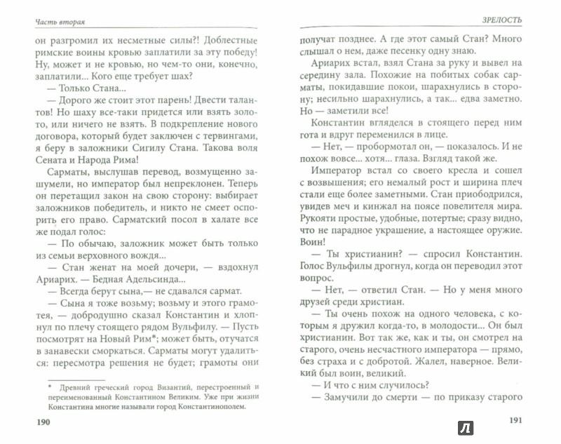 Иллюстрация 1 из 20 для Его имя - Победа. Исторический роман-реконструкция - Сергей Марнов | Лабиринт - книги. Источник: Лабиринт