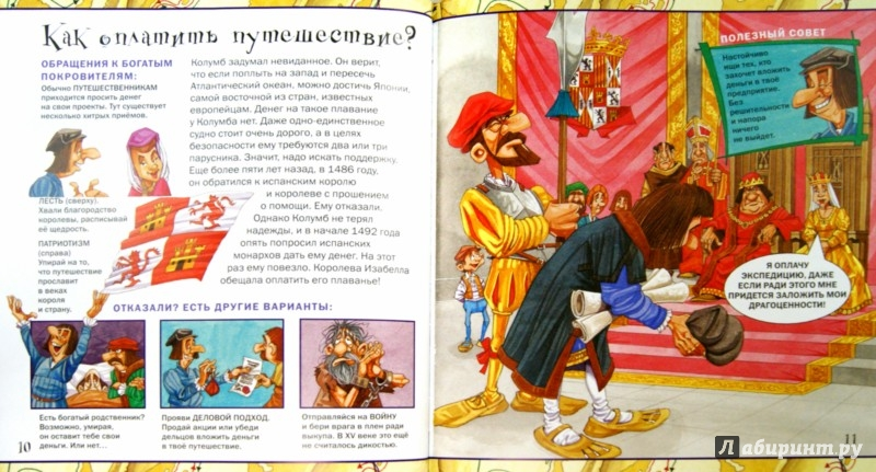 Иллюстрация 1 из 7 для Рискни открыть Америку с Христофором Колумбом! - Фиона Макдоналд | Лабиринт - книги. Источник: Лабиринт
