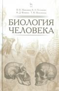 Биология человека. Учебное пособие