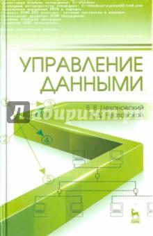 Управление данными. Учебник юлия владимировна вертакова информационные технологии в менеджменте учебник и практикум для спо