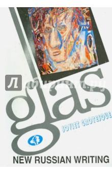 Glas № 02. Soviet Grotesque