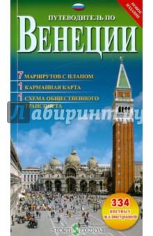 Путеводитель по Венеции с картой
