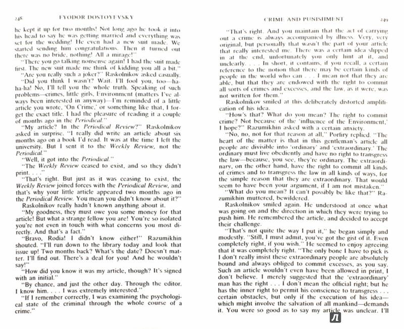 Иллюстрация 1 из 5 для Crime and Punishment - Fyodor Dostoevsky | Лабиринт - книги. Источник: Лабиринт