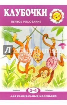Клубочки. Первое рисование для детей 2-4 лет