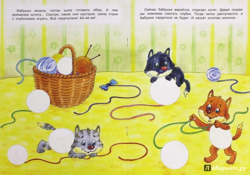 Иллюстрация 1 из 23 для Клубочки. Первое рисование для детей 2-4 лет - С. Подъянова | Лабиринт - книги. Источник: Лабиринт