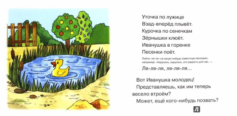 Иллюстрация 1 из 37 для Где ты был, Иванушка? Для детей от 1-го года - Сергей Савушкин | Лабиринт - книги. Источник: Лабиринт