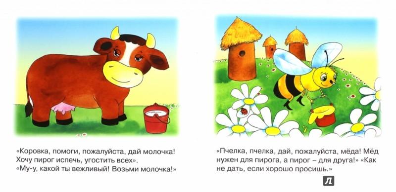 Иллюстрация 1 из 11 для Пожалуйста! Для детей от 1-го года - Сергей Савушкин | Лабиринт - книги. Источник: Лабиринт