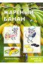 Обложка Мастерилка. Жареный банан (жарим на костре)