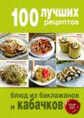 100 лучших рецептов блюд из баклажанов и кабачков