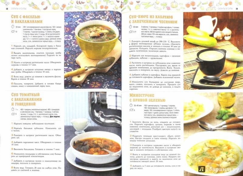Иллюстрация 1 из 12 для 100 лучших рецептов блюд из баклажанов и кабачков | Лабиринт - книги. Источник: Лабиринт