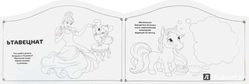 Иллюстрация 1 из 29 для Королевские питомцы. Нарисуй и отгадай (№1407) | Лабиринт - книги. Источник: Лабиринт