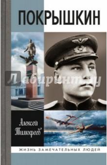 Покрышкин савицкий е я дракон мемуары маршала авиации
