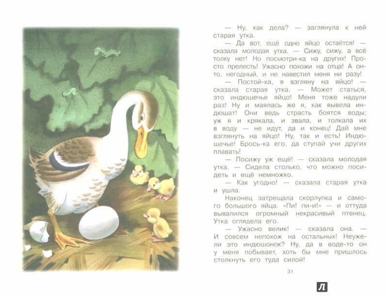 Иллюстрация 1 из 12 для Сказки - Ханс Андерсен   Лабиринт - книги. Источник: Лабиринт