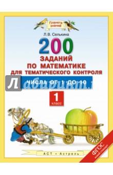 Математика. 1 класс. Числа от 1 до 10. 200 заданий для тематического контроля. ФГОС