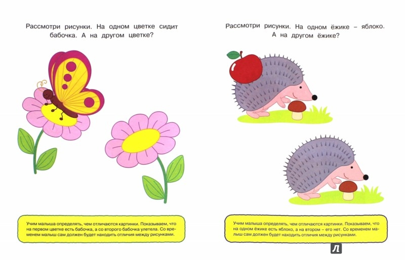 Иллюстрация 1 из 41 для Задачки для ума. Развиваем мышление. Для детей 1-2 лет - Ольга Земцова | Лабиринт - книги. Источник: Лабиринт