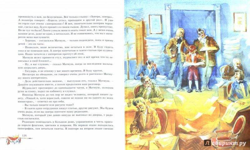 Иллюстрация 1 из 27 для Король Матиуш Первый - Януш Корчак | Лабиринт - книги. Источник: Лабиринт