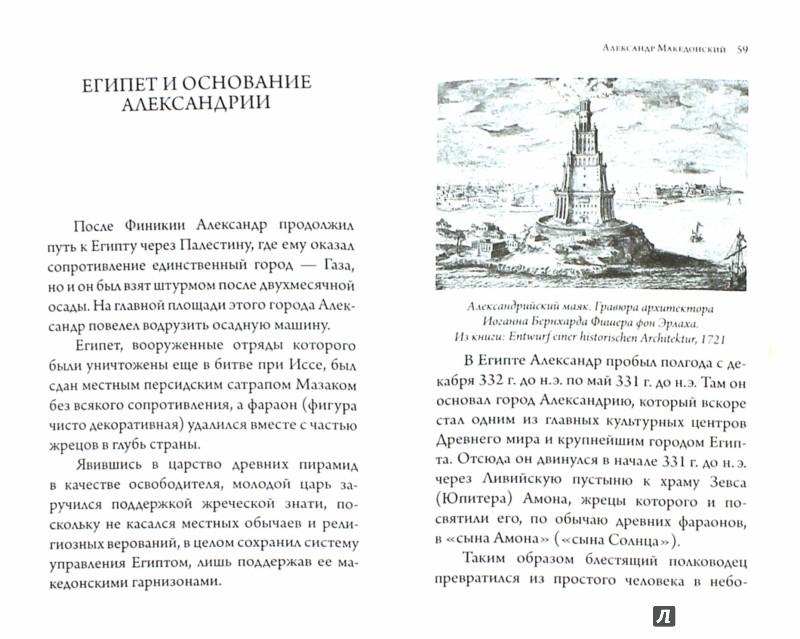 Иллюстрация 1 из 17 для Александр Македонский - Светлана Бестужева | Лабиринт - книги. Источник: Лабиринт