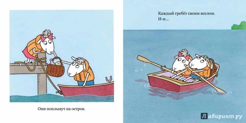 Иллюстрация 1 из 20 для Бе и Ме. Пикник - Ландстрем, Ландстрем | Лабиринт - книги. Источник: Лабиринт