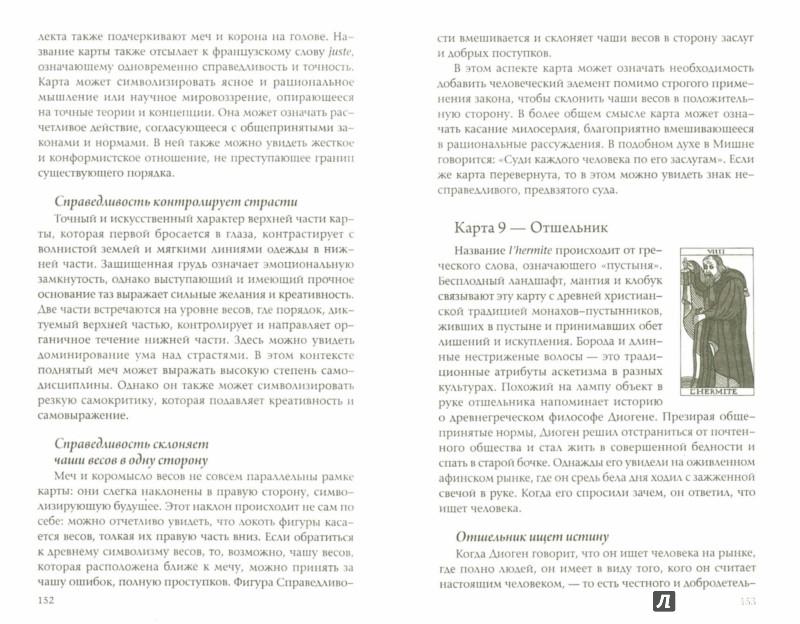 Иллюстрация 1 из 23 для Марсельское Таро. Метод открытого чтения карт - Йоав Бен-Дов | Лабиринт - книги. Источник: Лабиринт