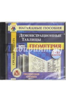 Геометрия. 7-11 класс. Демонстрационные таблицы. ФГОС (CD)