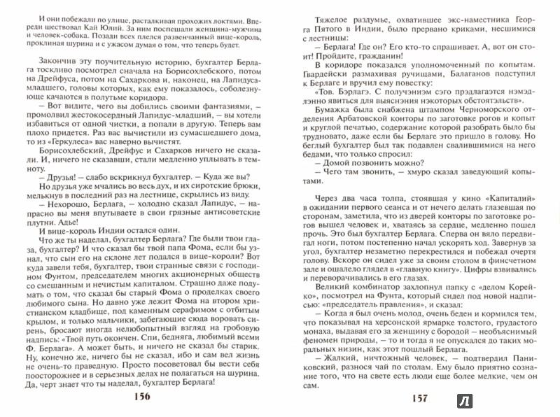 Иллюстрация 1 из 22 для Золотой теленок - Ильф, Петров | Лабиринт - книги. Источник: Лабиринт