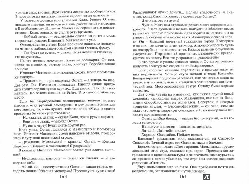 Иллюстрация 1 из 18 для Двенадцать стульев - Ильф, Петров | Лабиринт - книги. Источник: Лабиринт