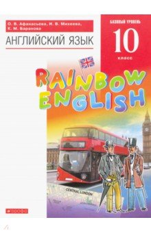 УМК Английский язык 10 класс Афанасьева