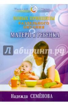 Новые принципы раздельного питания матери и ребенка