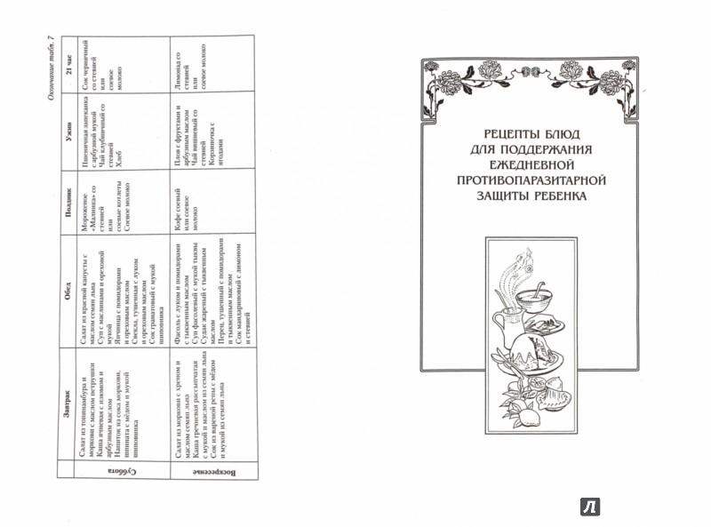Иллюстрация 1 из 3 для Новые принципы раздельного питания матери и ребенка - Надежда Семенова | Лабиринт - книги. Источник: Лабиринт