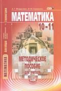 Математика. Алгебра и начала матем. анализа, геометрия. 10-11 класс. Метод. пособие. Базовый уровень