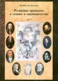 Постижение истории посредством артефактов искусства, архивов и археологии. Том 2. Реликвии прошлого