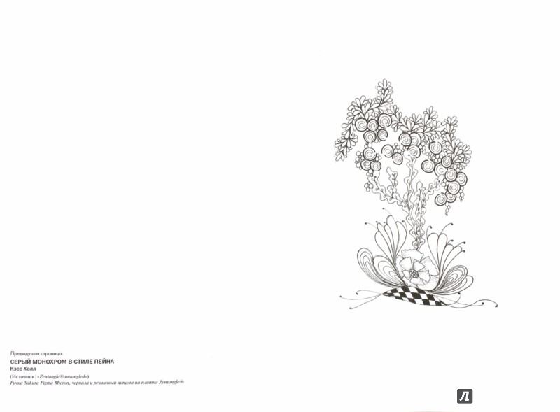 Иллюстрация 1 из 52 для Арт-медитация | Лабиринт - книги. Источник: Лабиринт